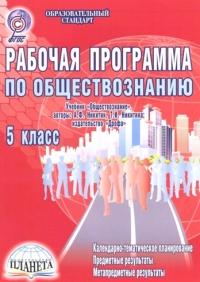 Обществознание 5 кл. Рабочие программы  к уч. Никитина